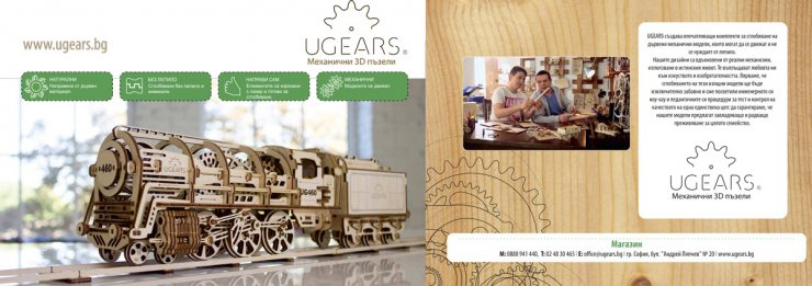 UGears catalogue by Well Done